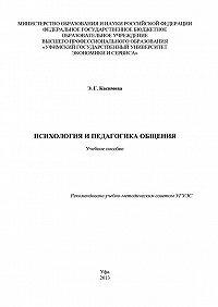 Эльза Касимова -Психология и педагогика общения