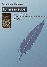 Александр Володин - Пять вечеров