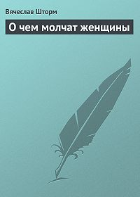 Вячеслав Шторм -Очем молчат женщины