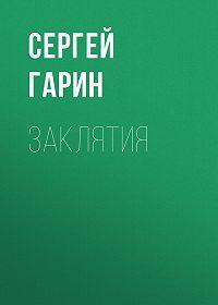 Сергей Гарин -Заклятия