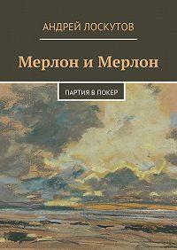 Андрей Лоскутов -Мерлон иМерлон. Партия впокер