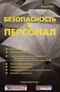 Михаил Петров -Безопасность и персонал