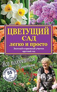 Галина Кизима -Цветущий сад легко и просто. Зеленый и красивый участок круглый год