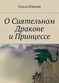 Ольга Ильина -ОСиятельном Драконе иПринцессе