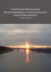 Светлана Рассказова -Нелитературное повествование юной пенсионерки. Искорки памяти
