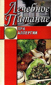 Юлия Сергеенко -Лечебное питание при аллергии