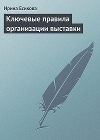 Ирина Есикова - Ключевые правила организации выставки