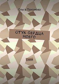 Ольга Пахомова -Стук сердца моего. Стихи