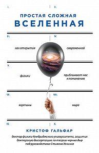 Кристоф Гальфар -Простая сложная Вселенная