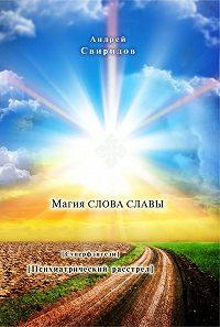Андрей Свиридов -Магия слова славы