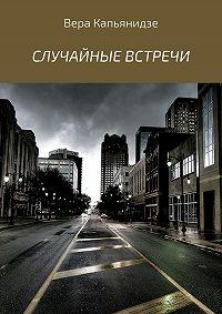 Вера Капьянидзе -Случайные встречи. Сборник рассказов