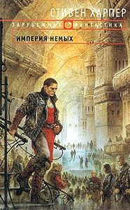 Стивен Харпер -Империя Немых
