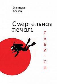 Станислав Брехов - Смертельная печаль. Саби-си