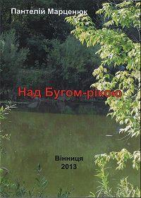 Пантелей Марценюк -Над Бугом-рекой