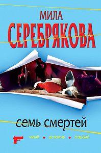 Мила Серебрякова -Семь смертей
