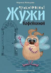 Марина Жильцова -Приключения Жужи Кофейкиной