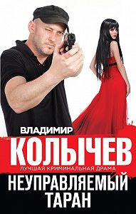 Владимир Колычев - Неуправляемый таран