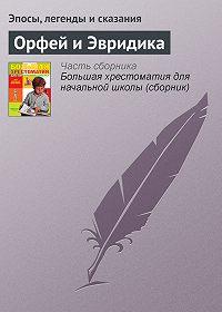 Эпосы, легенды и сказания -Орфей и Эвридика