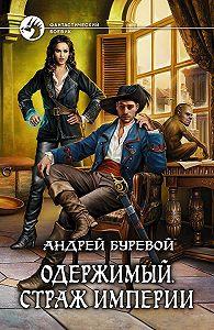 Андрей Буревой - Страж империи