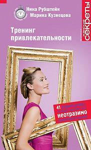 Марина Кузнецова -Тренинг привлекательности