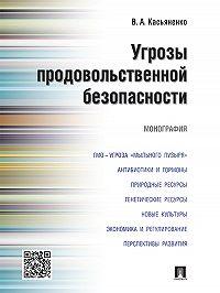 Вадим Касьяненко -Угрозы продовольственной безопасности. Монография