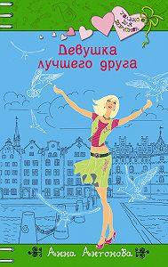 Анна Антонова -Девушка лучшего друга