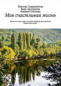 Виктор Старовойтов -Моя счастливая жизнь. Проза истихи трёх авторов Добрянского района Пермскогокрая