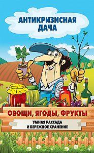 С. П. Кашин -Овощи, ягоды, фрукты. Умная рассада и бережное хранение