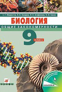 Сергей Мамонтов -Биология. Общие закономерности.9 класс