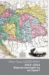 Жан-Пьер Шевенман -1914–2014. Европа выходит из истории?