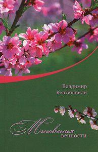 Владимир Кевхишвили - Мгновения Вечности