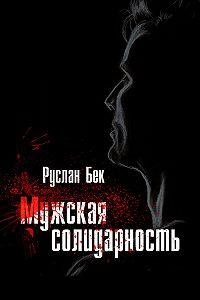 Руслан Бек -Мужская солидарность (сборник)
