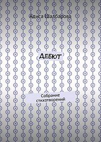 Адиса Шалбарова -Дебют. Собрание стихотворений