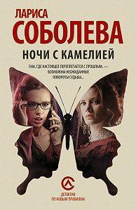 Лариса Соболева -Ночи с Камелией