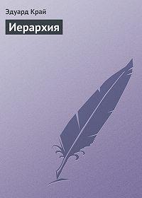 Эдуард Край -Иерархия