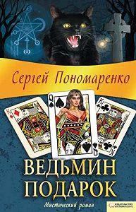 Сергей Пономаренко - Ведьмин подарок