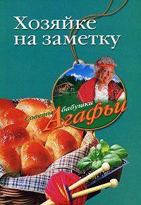 Агафья Звонарева -Хозяйке на заметку
