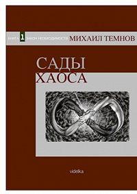 Михаил Темнов - Сады Хаоса. Книга 1. Закон необходимости