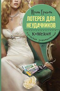 Ирина Градова -Лотерея для неудачников