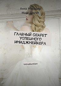 Анна Мурашко -Главный секрет успешного имиджмейкера. Introduction