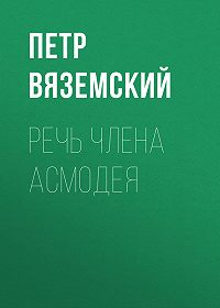 Петр Андреевич Вяземский -Речь члена Асмодея