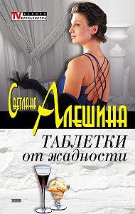 Светлана Алешина -Таблетки от жадности (сборник)