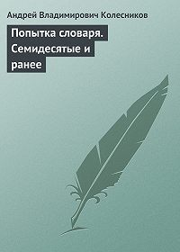 Андрей Владимирович Колесников - Попытка словаря. Семидесятые и ранее