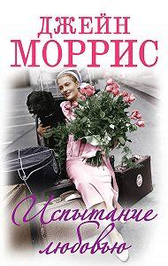 Джейн Моррис -Испытание любовью