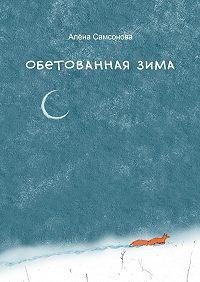 Алёна Самсонова -Обетованная зима