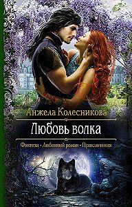 Анжела Колесникова -Любовь волка