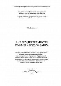Татьяна Зверькова -Анализ деятельности коммерческого банка