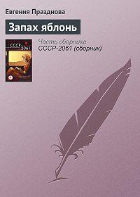 Евгения Празднова -Запах яблонь