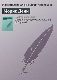 Максимилиан Александрович Волошин -Морис Дени