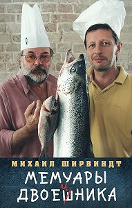 Михаил Ширвиндт -Мемуары двоечника